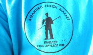 ΚΙΛΕΛΕΡ - ΣΗΜΑ
