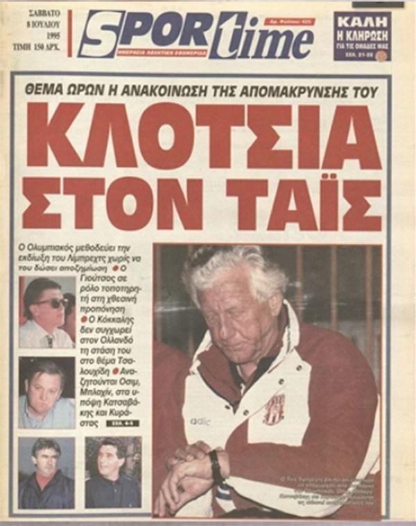 Οι δημοσιογράφοι που κάλυπταν το ρεπορτάζ του Ολυμπιακού, κράτησαν ως επτασφράγιστο μυστικό τον αντικαταστάτη του Λίμπρεχτς ...
