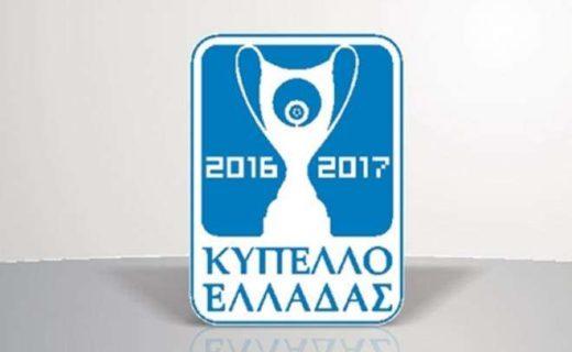 ΚΥΠΕΛΛΟ ΕΛΛΑΔΟΣ 2016 - 17