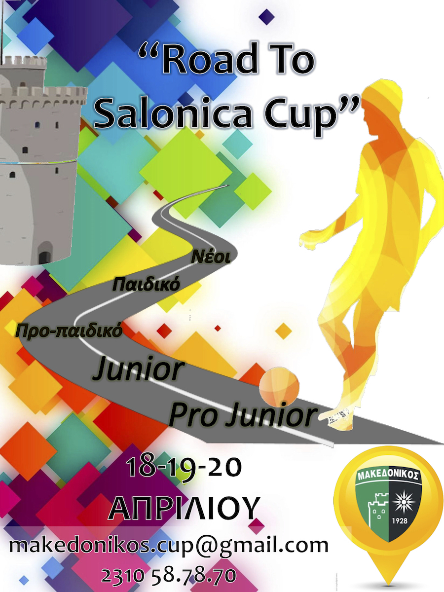 ROAD TO SALONICA CUP - ΤΟΥΡΝΟΥΑ