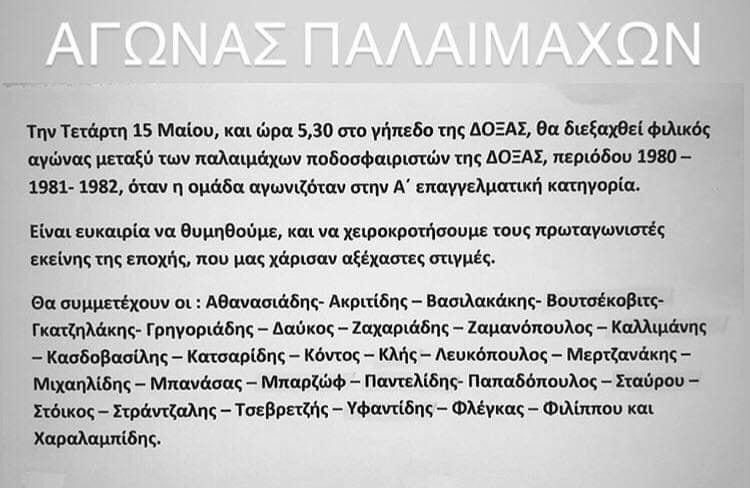 Εκδήλωση μνήμης στο γήπεδο της Δόξας την επόμενη Τετάρτη !!!